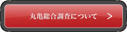 丸亀総合調査について詳しくはこちらのリンクから!